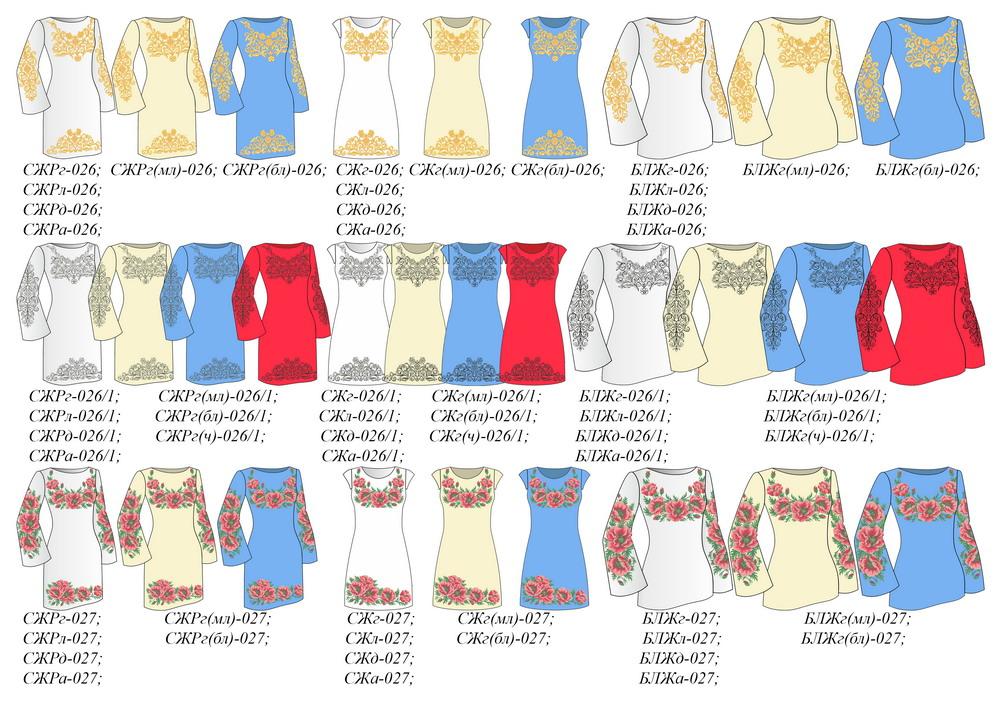 Фото новых платьев доставка