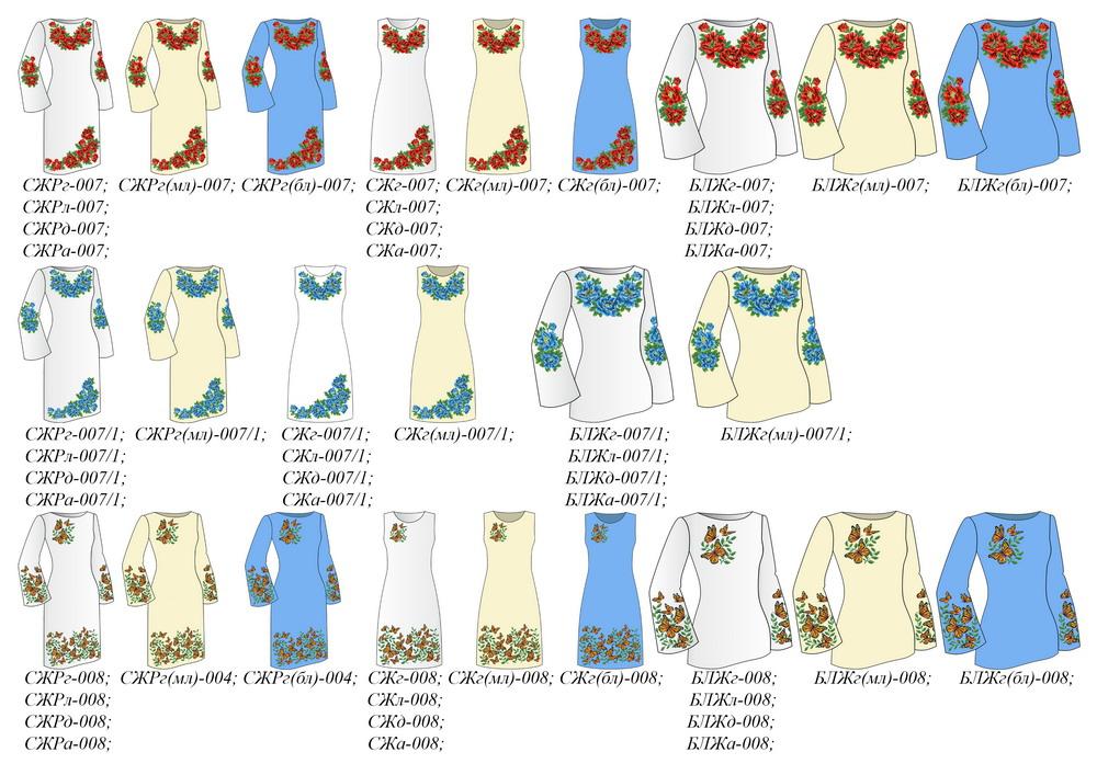 Заготівлі блуз 32326f8ab9c67