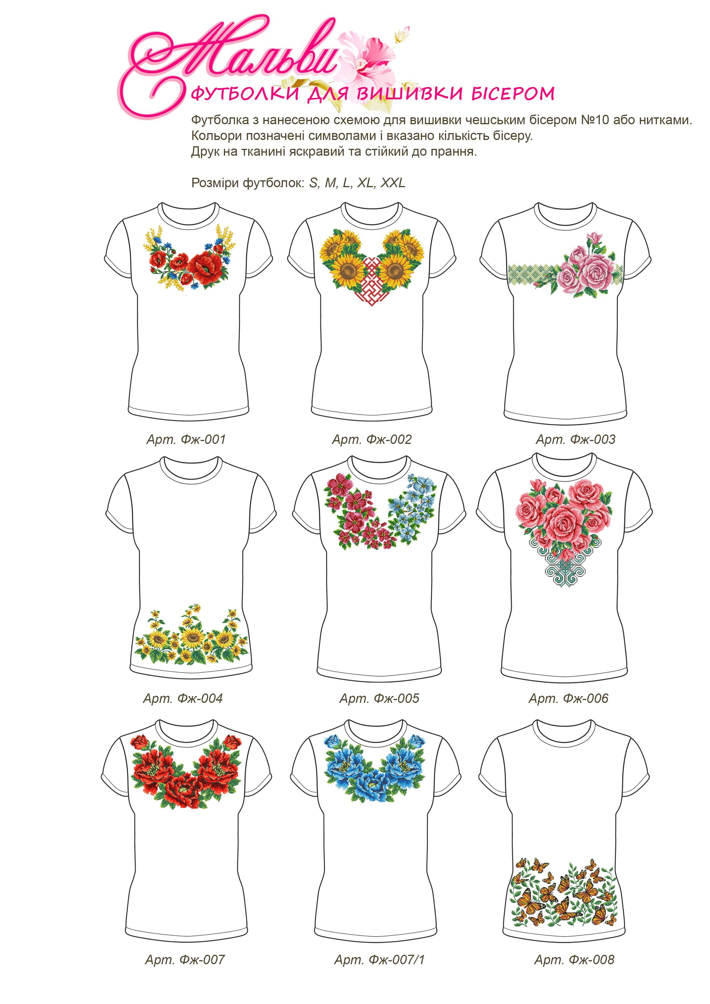 Заготовки футболок 6ed1371d34b80